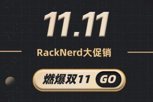 [11.11 SPECIALS] RackNerd – 特价机 KVM VPS 最低 $9.98每年