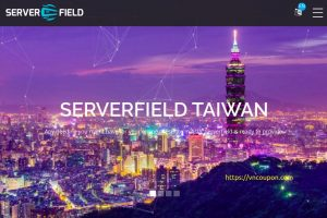 Serverfield – Taiwan VPS 最低 11.99$每月 –中国 直连  – 优惠10%